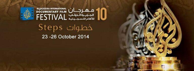 Walls @ Al Jazeera International Documentary Film Festival ...